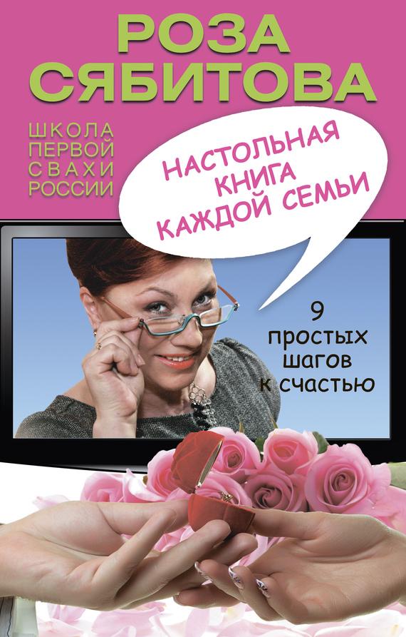 Роза Сябитова: Настольная книга каждой семьи