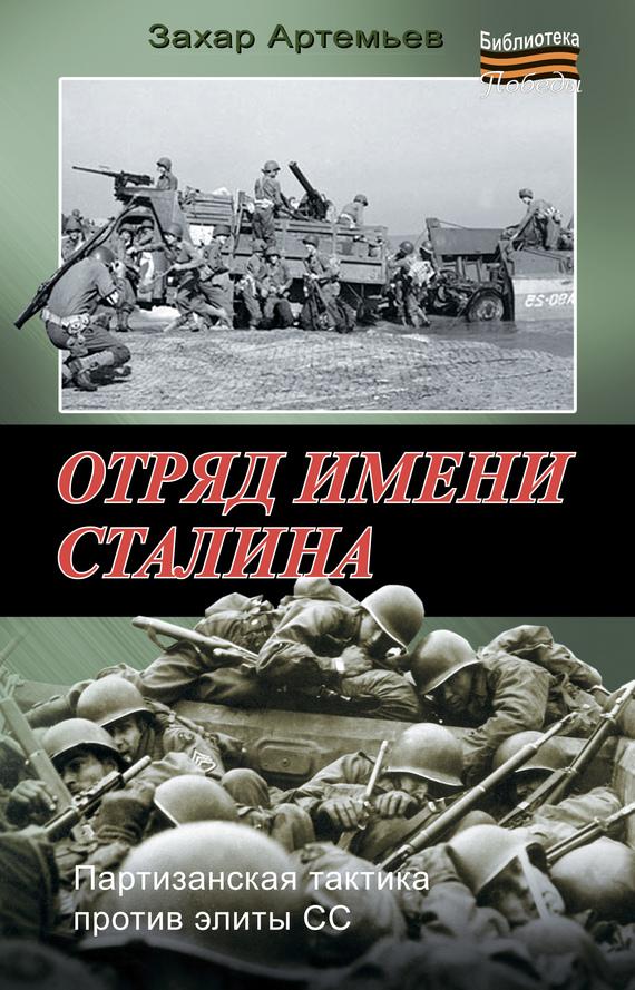 Захар Артемьев: Отряд имени Сталина