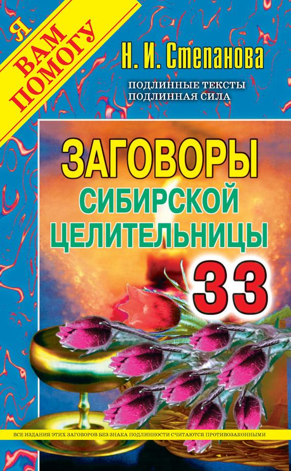 Наталья Степанова: Заговоры сибирской целительницы. Выпуск 33