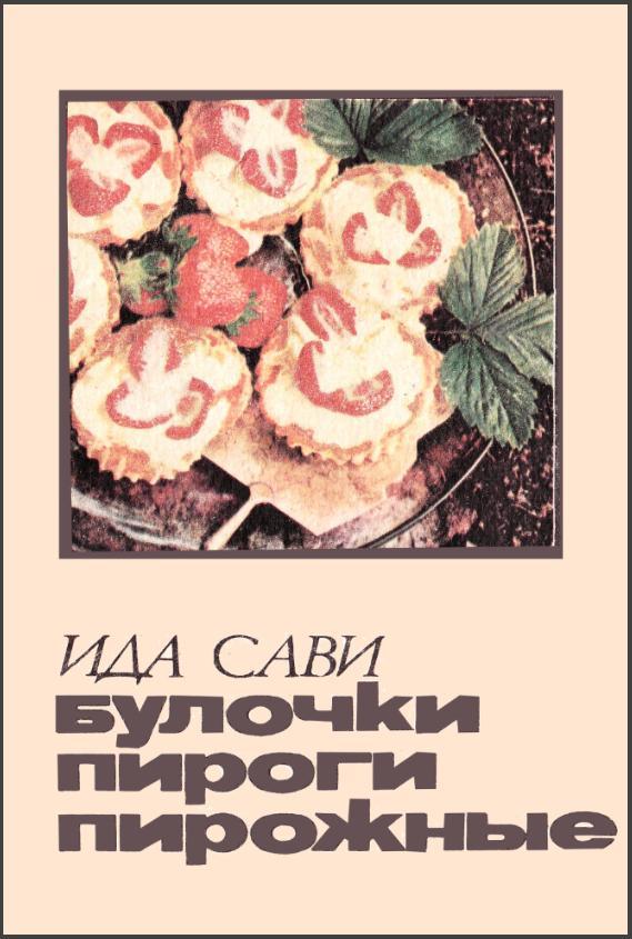 Ида Сави: Булочки, пироги, пирожные
