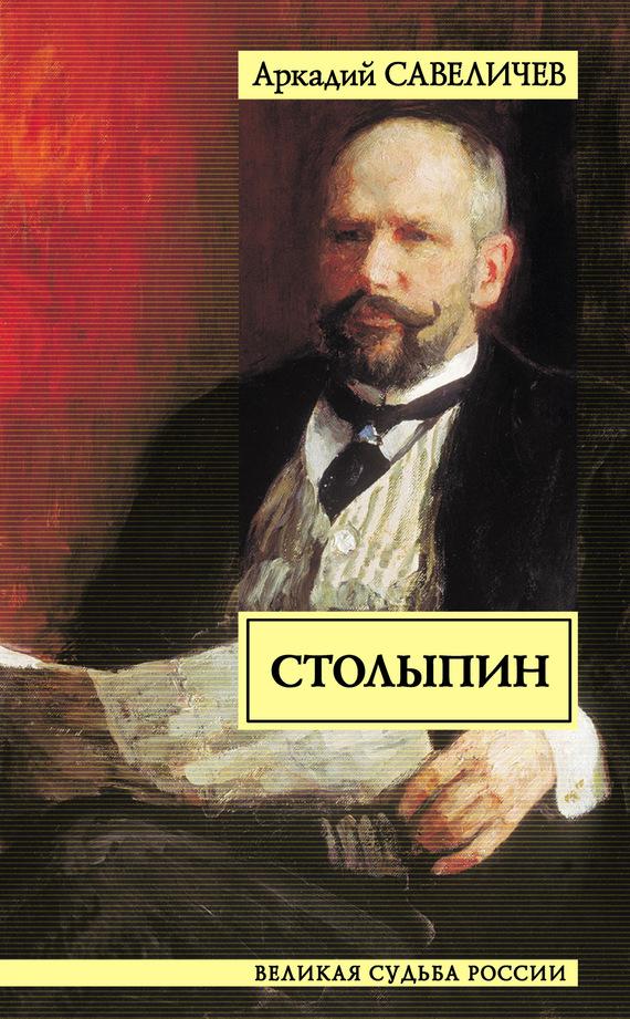 Аркадий Савеличев: Столыпин
