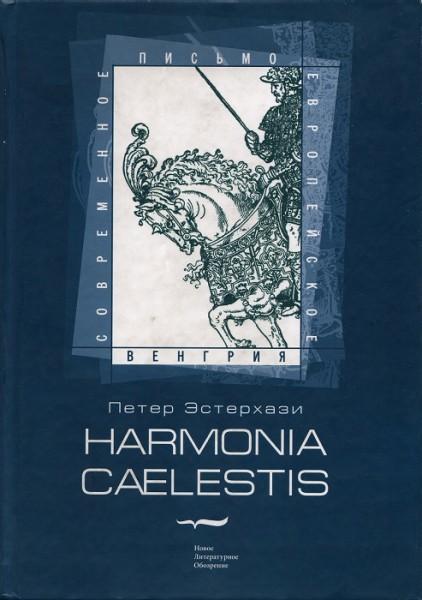 Петер Эстерхази: Harmonia c?lestis