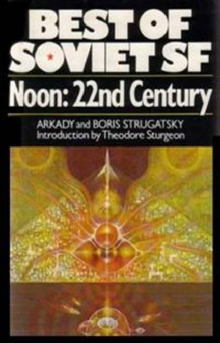 Братья Стругацкие: Noon: 22nd Century