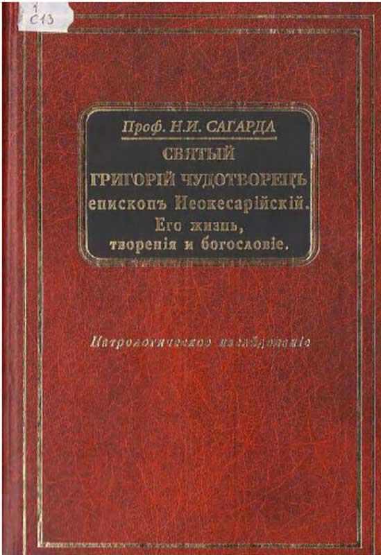 Николай Сагарда: Святой Григорий Чудотворец, епископ Неокесарийский. Его жизнь, творения, богословие