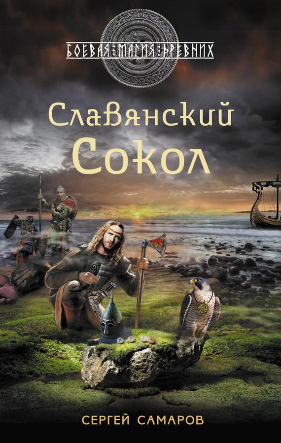 Сергей Самаров: Славянский сокол