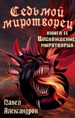 Павел Александров: Восхождение миротворца