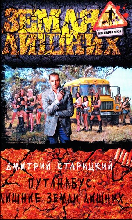 Дмитрий Старицкий: Лишние Земли лишних