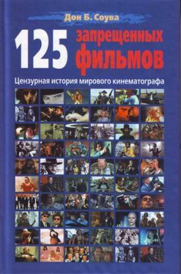 Дон Соува: 125 запрещенных фильмов: цензурная история мирового кинематографа