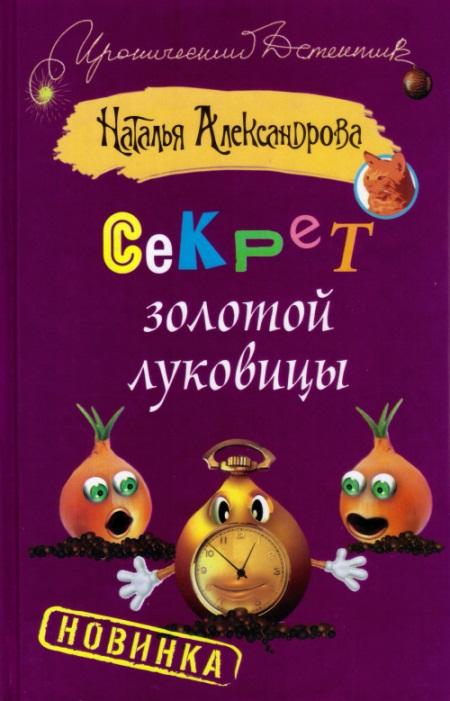 Наталья Александрова: Секрет золотой луковицы