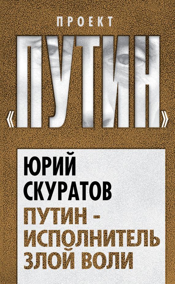 Юрий Скуратов: Путин – исполнитель злой воли