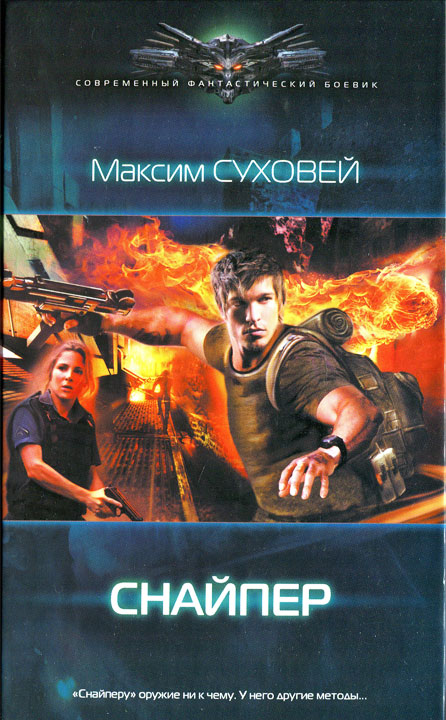 Максим Суховей: Снайпер