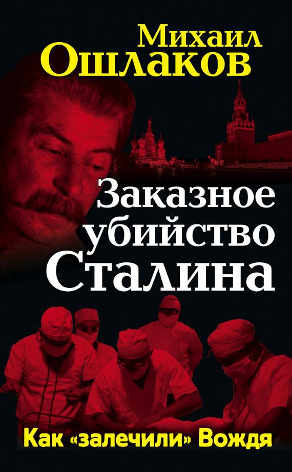 Михаил Ошлаков: Заказное убийство Сталина. Как «залечили» Вождя