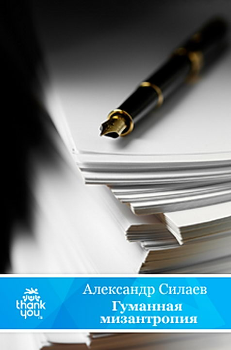 Александр Силаев: Гуманная мизантропия