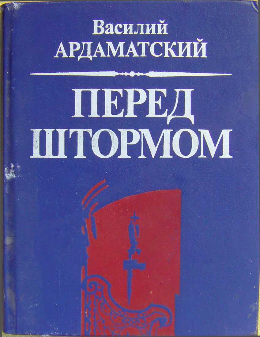 Василий Ардаматский: Перед штормом