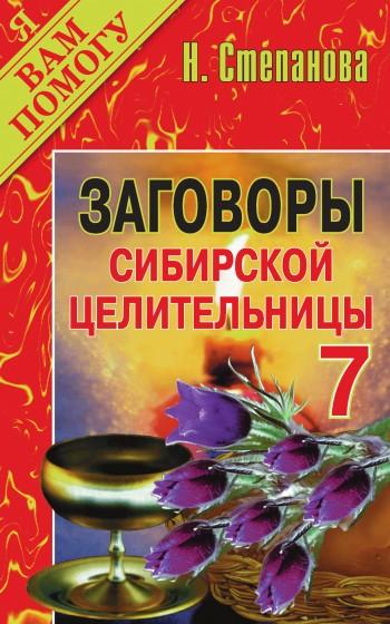 Наталья Степанова: Заговоры сибирской целительницы. Выпуск 07
