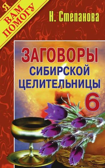 Наталья Степанова: Заговоры сибирской целительницы. Выпуск 06