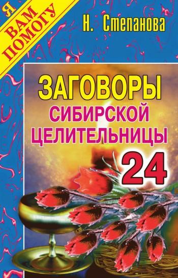 Наталья Степанова: Заговоры сибирской целительницы. Выпуск 24