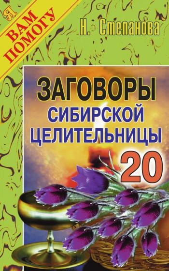 Наталья Степанова: Заговоры сибирской целительницы. Выпуск 20