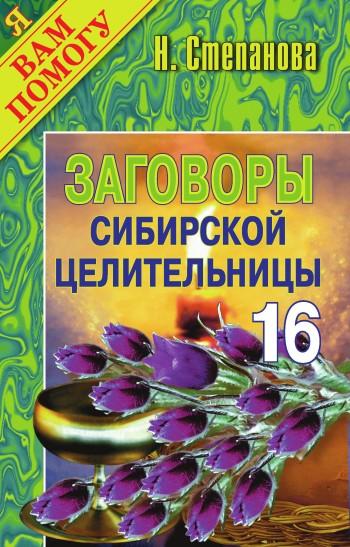 Наталья Степанова: Заговоры сибирской целительницы. Выпуск 16