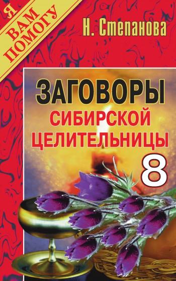 Наталья Степанова: Заговоры сибирской целительницы. Выпуск 08