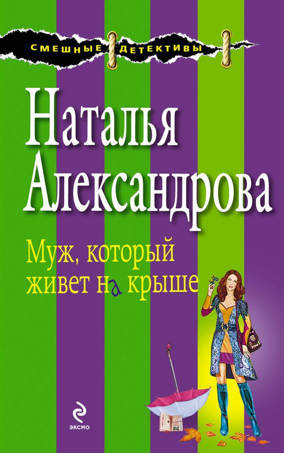 Наталья Александрова: Муж, который живет на крыше