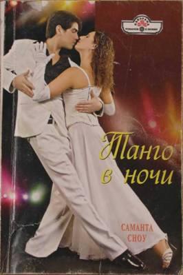 Саманта Сноу: Танго в ночи