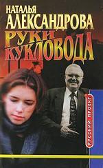 Наталья Александрова: Руки кукловода