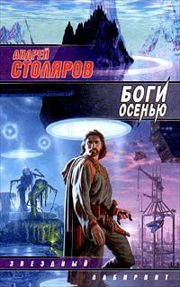 Андрей Столяров: Боги Осенью
