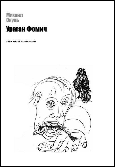 Михаил Окунь: Спермагазин