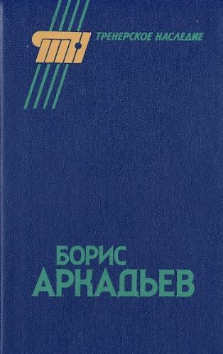 Александр Горбунов: Борис Аркадьев