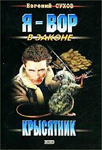 Евгений Сухов: Крысятник