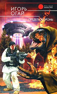 Игорь Огай: Предел обороны