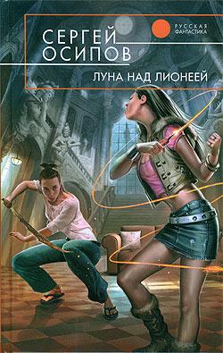 Сергей Осипов: Луна над Лионеей