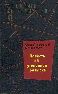 Алексей Нагорный: Повесть об уголовном розыске