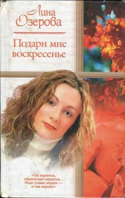 Лина Озерова: Подари мне воскресенье