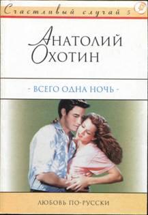 Анатолий Охотин: Всего одна ночь