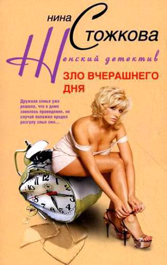 Нина Стожкова: Зло вчерашнего дня