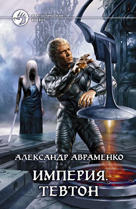 Александр Авраменко: Тевтон