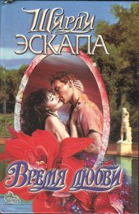 Ширли Эскапа: Время любви