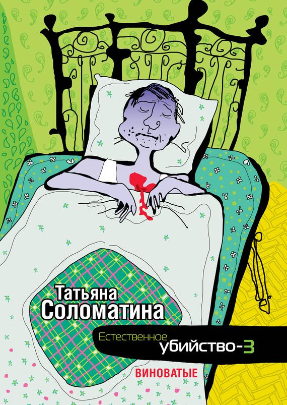 Татьяна Соломатина: Естественное убийство. Виноватые