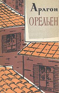 Луи Арагон: Орельен. Том 1
