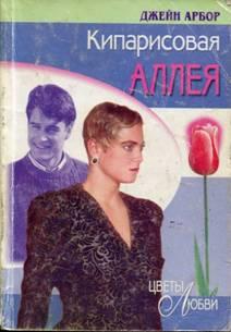 Джейн Арбор: Кипарисовая аллея