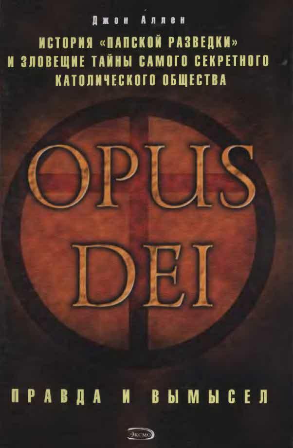 Джон Аллен: Opus Dei