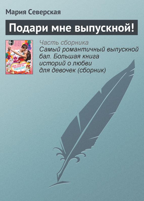 Мария Северская: Подари мне выпускной!