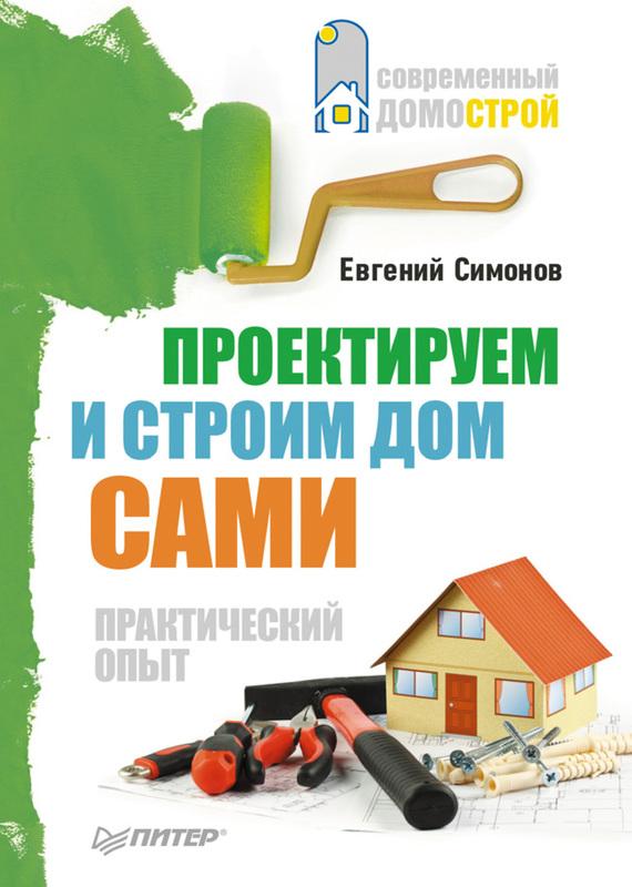 Евгений Симонов: Проектируем и строим дом сами