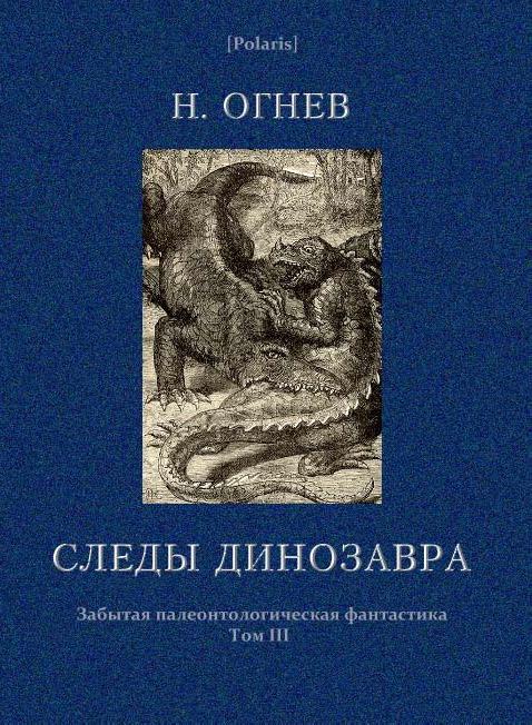 Николай Огнев: Следы динозавра