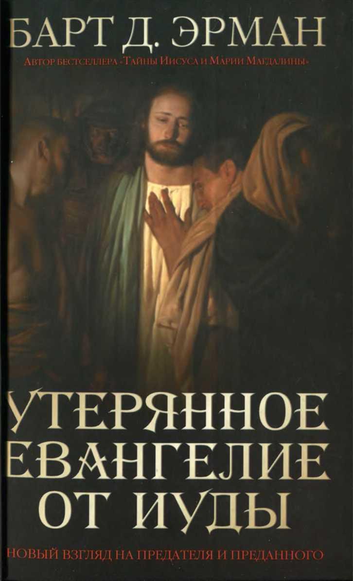 Барт Эрман: Утерянное Евангелие от Иуды. Новый взгляд на предателя и преданного