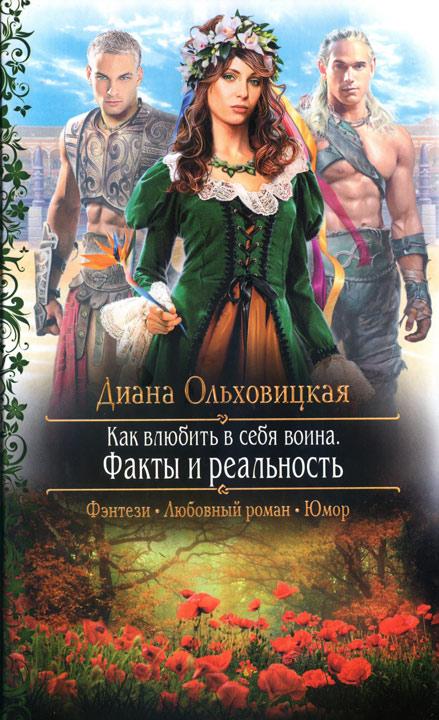 Диана Ольховицкая: Факты и реальность