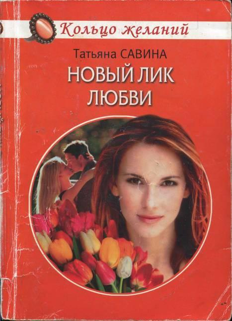Татьяна Савина: Новый лик любви