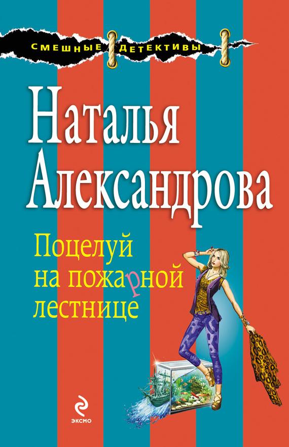 Наталья Александрова: Поцелуй на пожарной лестнице